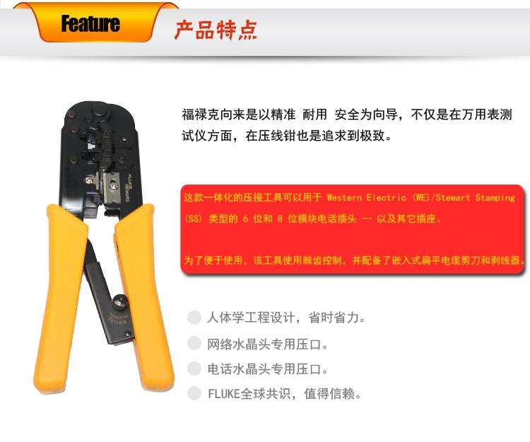 【福禄克】 Fluke Modular Crimper RJ11/RJ45两用压线钳(11212530)