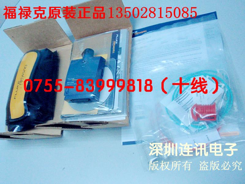 【福禄克】DTX-FTK系列光缆损耗测试工具包DTX-1800