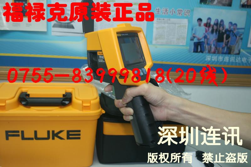 【福禄克】Fluke Ti 32红外热像仪