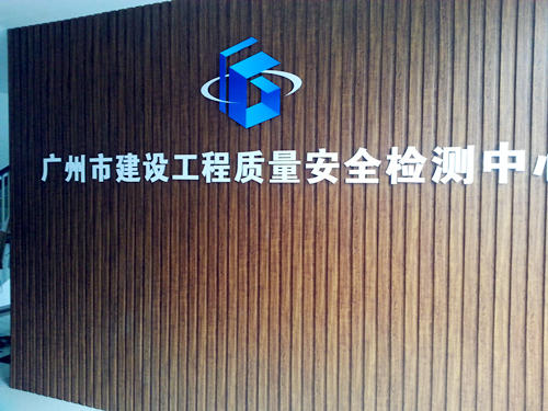 【广东广州】福禄克Fluke DSX5000 1T-1500-2PK质监行业客户- 广州市建设工程质量安全监测