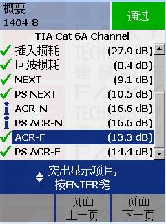 ACR-F(远端衰减串扰比)