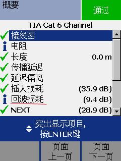 福禄克DTX-1800里面回波损耗测试界面