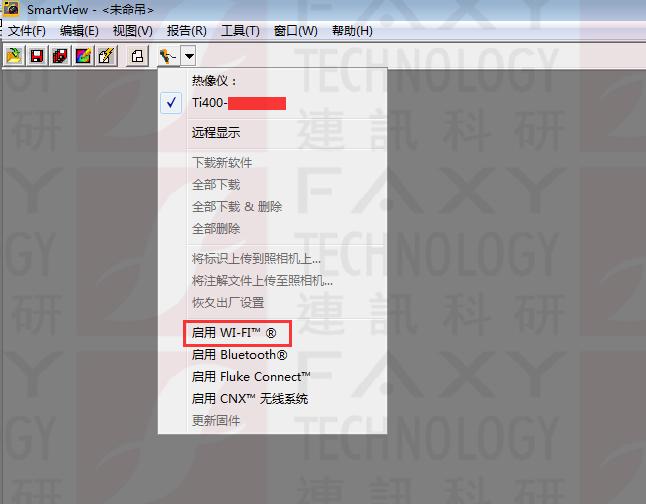 福禄克smartview启用WIFI功能