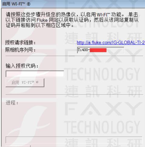 福禄克TI400激活WIFI