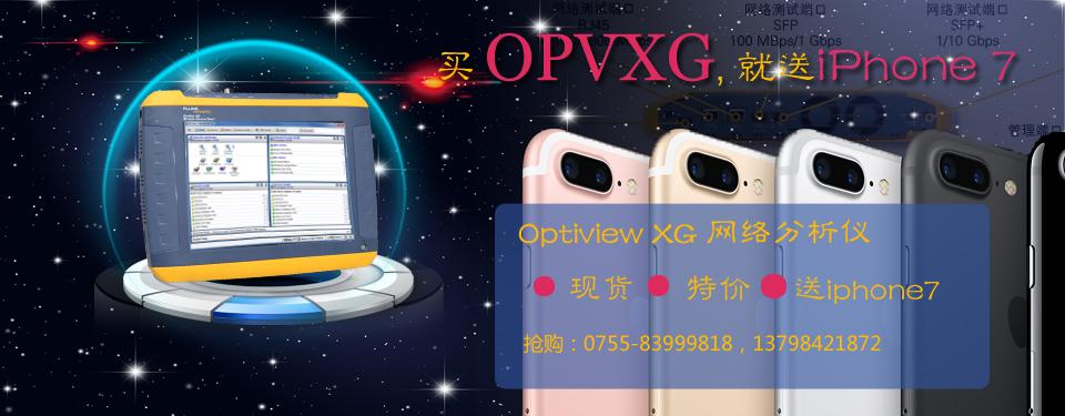 买opvxg送iphone7