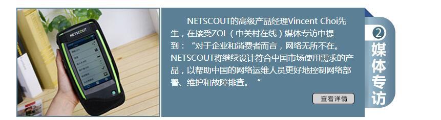 netscout评测