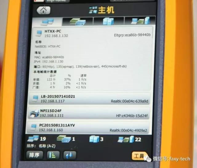 onetouchat网络测试仪445端口