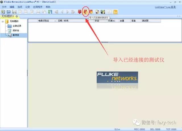 点击软件上【红色带闪电的箭头】,软件会自动识别连接仪器的型号.