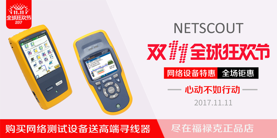 NETSCOUT 2017雙11優惠大放價