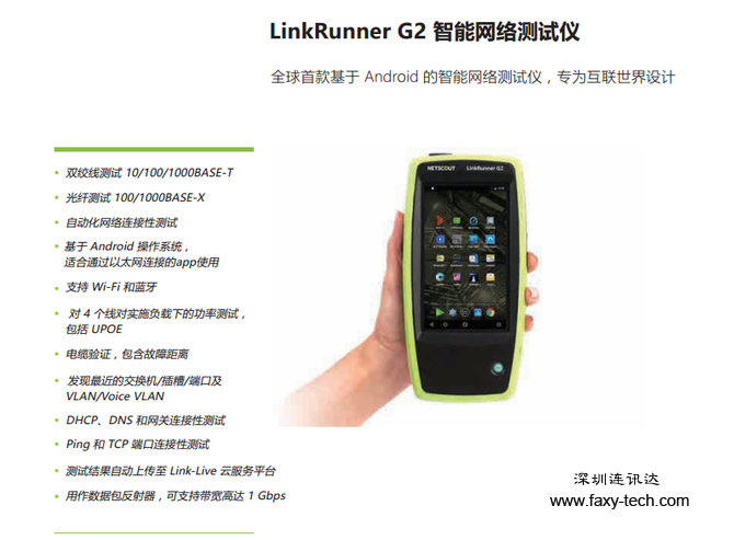 NETSCOUT LRG2网络分析仪linkrunner g2