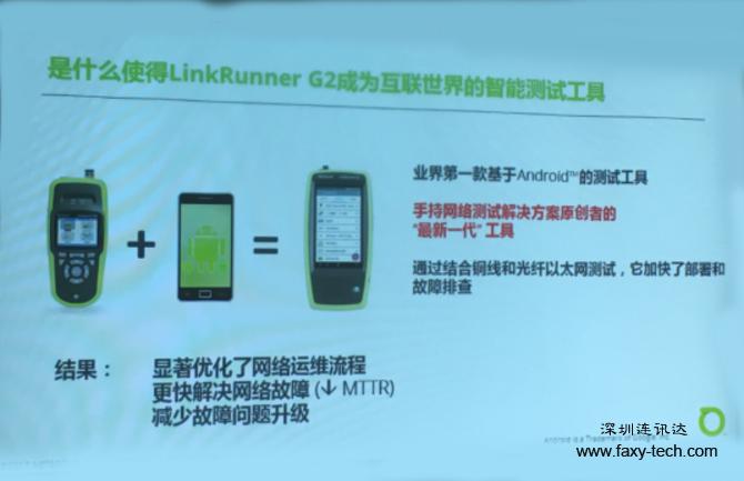 linkrunner G2澳门威斯尼斯人网站