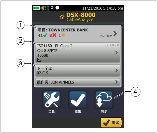 福禄克DSX2-8000主屏幕上的面板