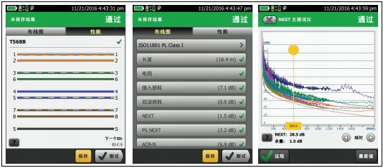福禄克DSX2-8000/DSX2-5000查看结果