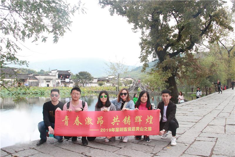 2019年深圳連訊達黃山之旅(青春激昂,共鑄輝煌)